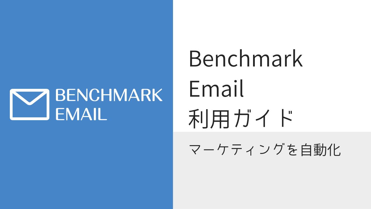 Benchmark Email利用ガイド【マーケティングを自動化】