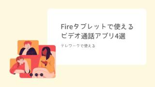 Fireタブレットで使えるビデオ通話アプリ3選【テレワークで使える】