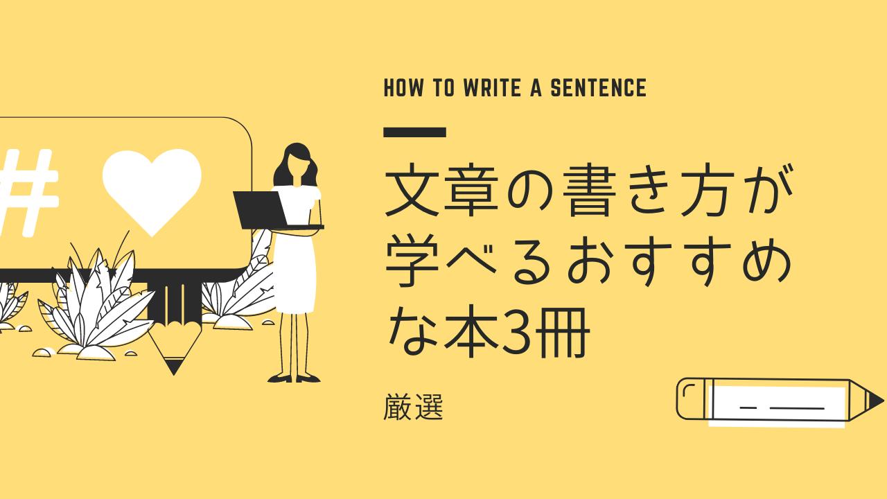 【ブログ初心者】文章の書き方が学べるおすすめな本3冊【厳選】