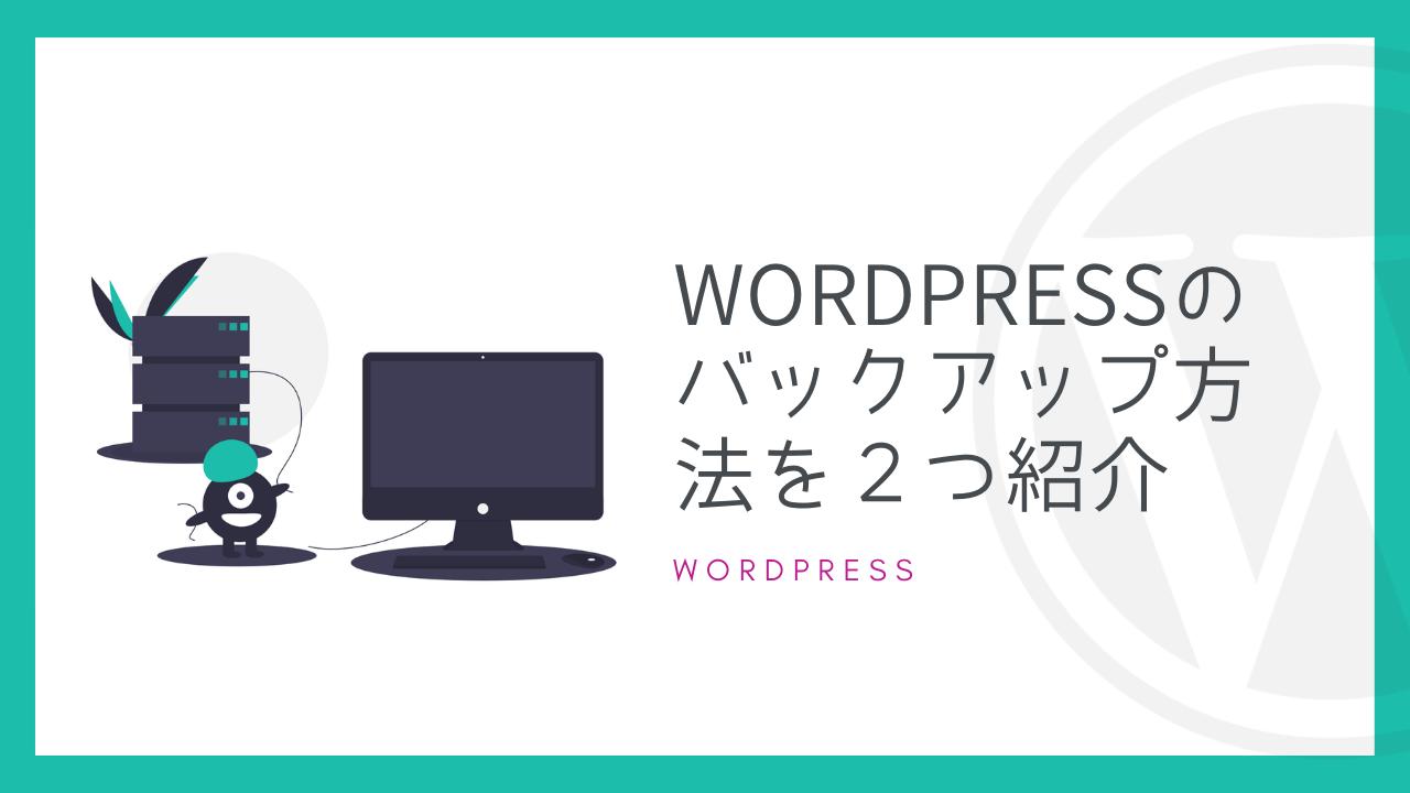 【知識不要】WordPressのバックアップ方法を2つ紹介【放置】