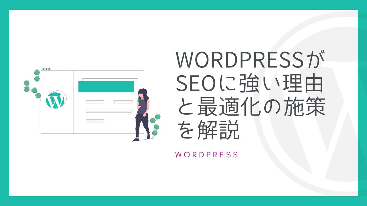 WordPressがSEOに強い理由と最適化の施策を解説