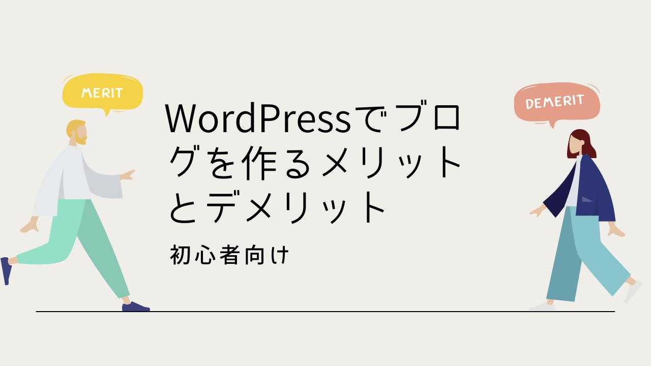 WordPressでブログを作るメリットとデメリット【初心者】