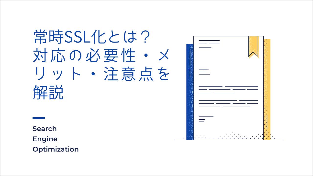 【SEO】常時SSL化とは?対応の必要性・メリット・注意点を解説