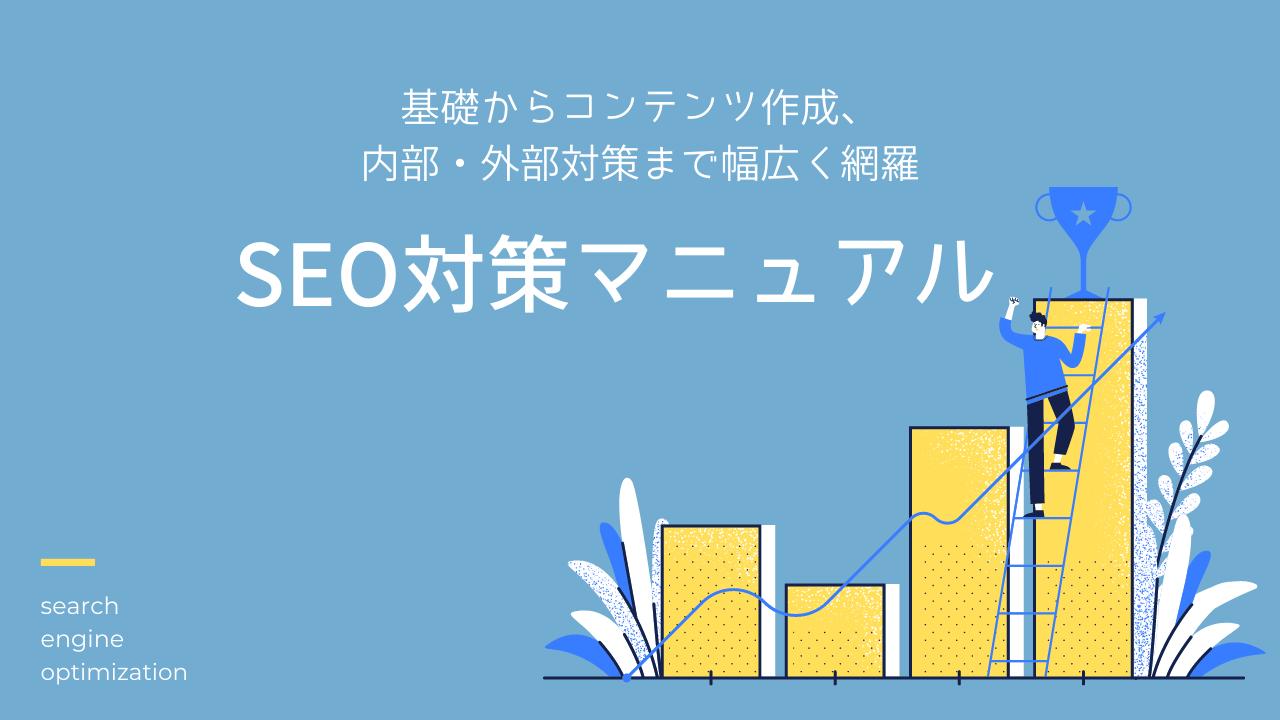 SEO対策マニュアル【基礎からコンテンツ作成、内部・外部対策まで幅広く網羅】
