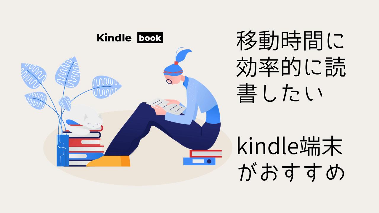 移動時間に効率的に読書したい←kindle端末がおすすめ【快適】