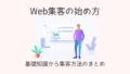 【初心者向け】Web集客の始め方