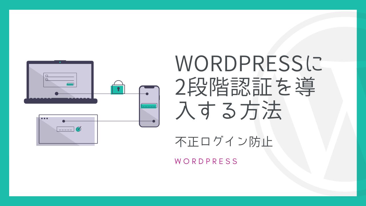 WordPressに2段階認証を導入する方法【不正ログイン防止】
