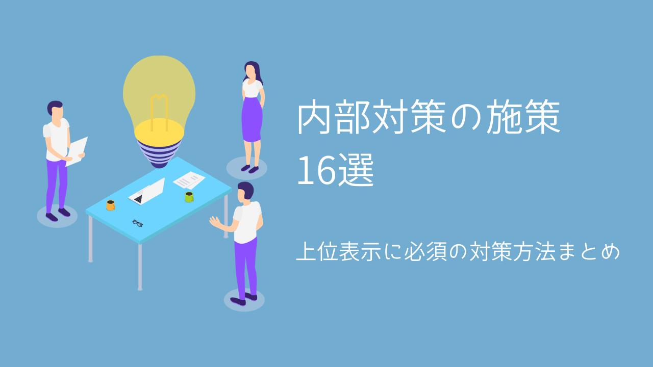 【SEO】内部対策の施策16選【上位表示に必須の対策方法まとめ】