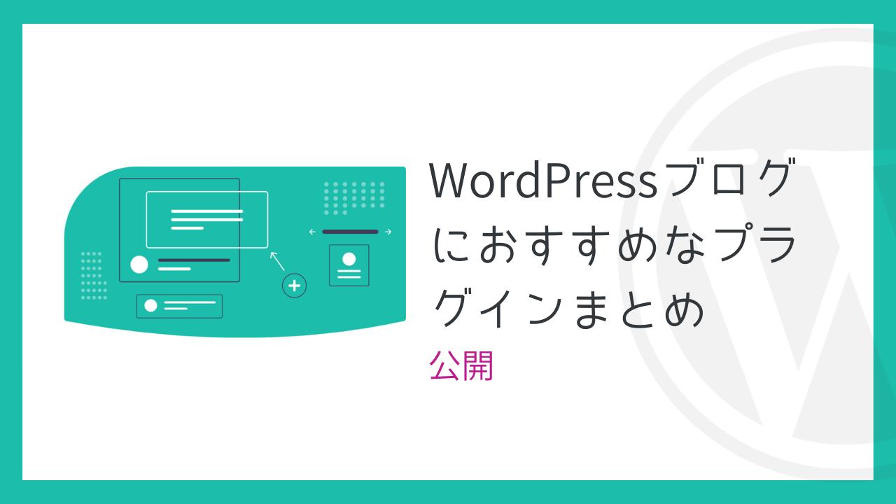 【公開】WordPressブログにおすすめなプラグインまとめ