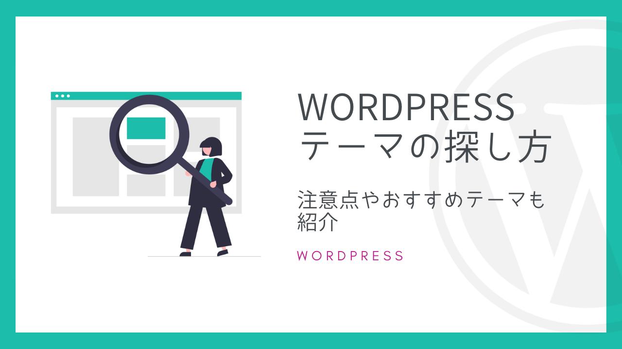 WordPressテーマの探し方【注意点やおすすめテーマも紹介】