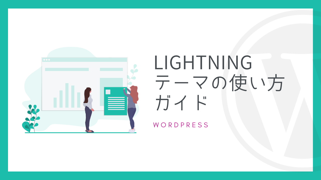 【WordPress】Lightningテーマの使い方ガイド