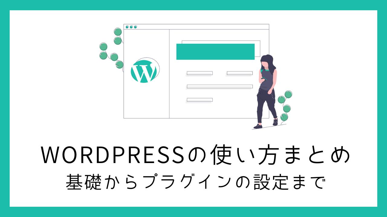 WordPressの使い方まとめ【基礎からプラグインの設定まで】