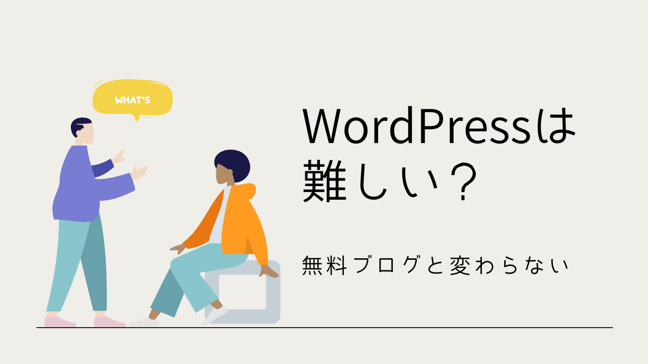【初心者】WordPressは難しい?【無料ブログと変わらない】