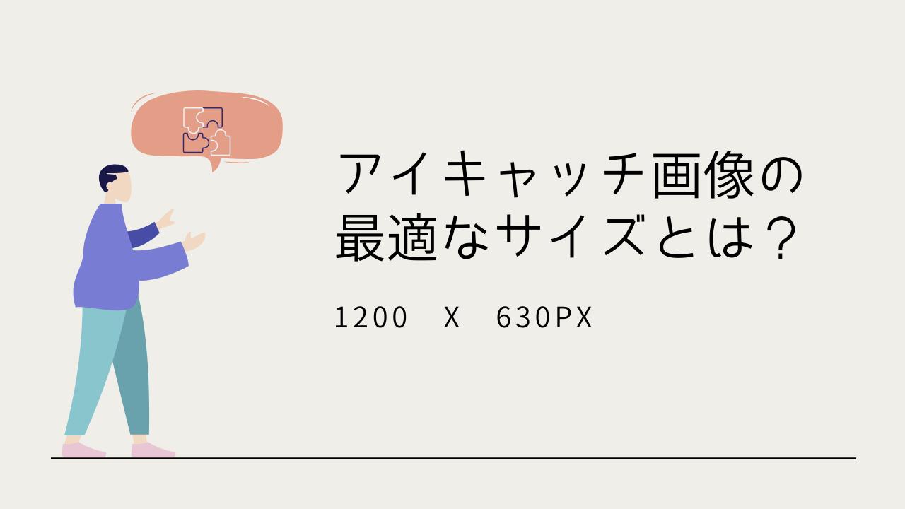 【ブログ】アイキャッチ画像の最適なサイズとは【1200x630】