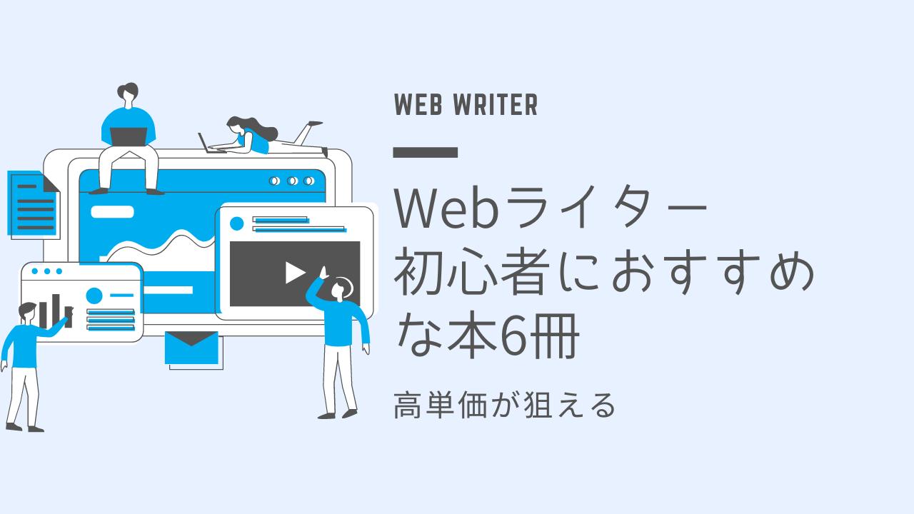 Webライター初心者におすすめな本5冊【高単価が狙える】