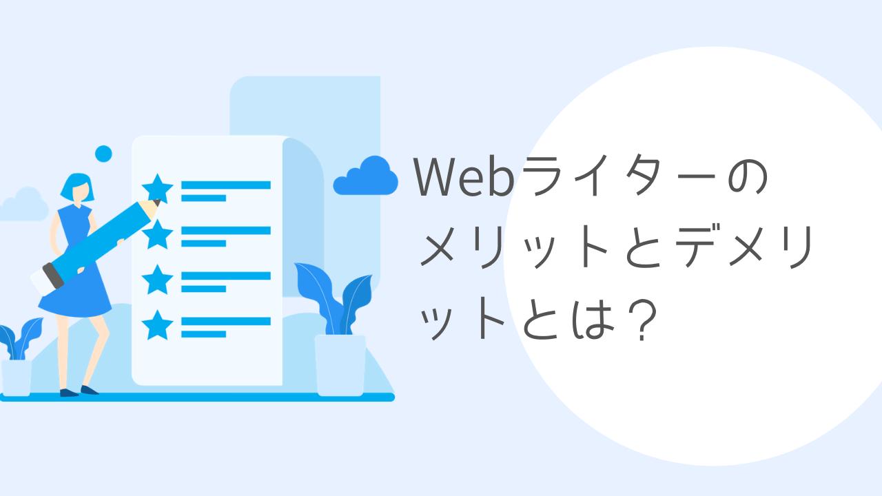 Webライターのメリットとデメリットとは?