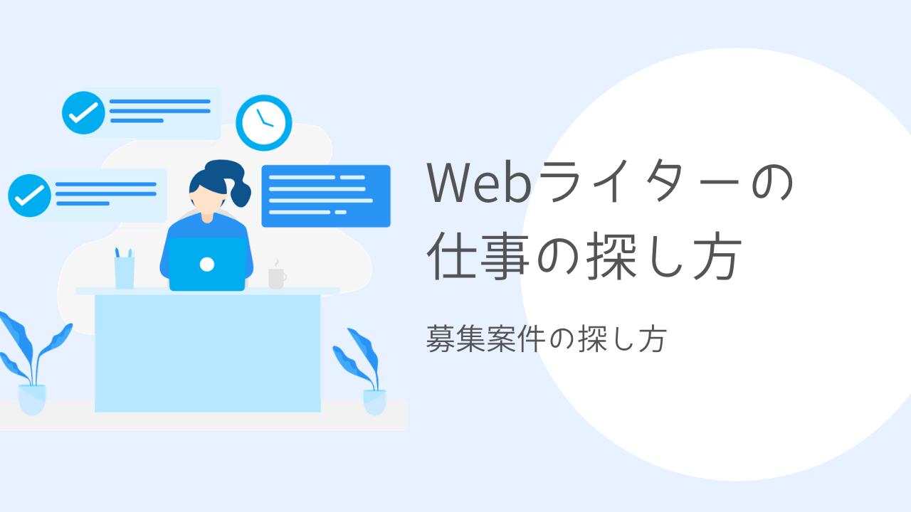 Webライターの仕事の探し方【募集案件を探す方法】