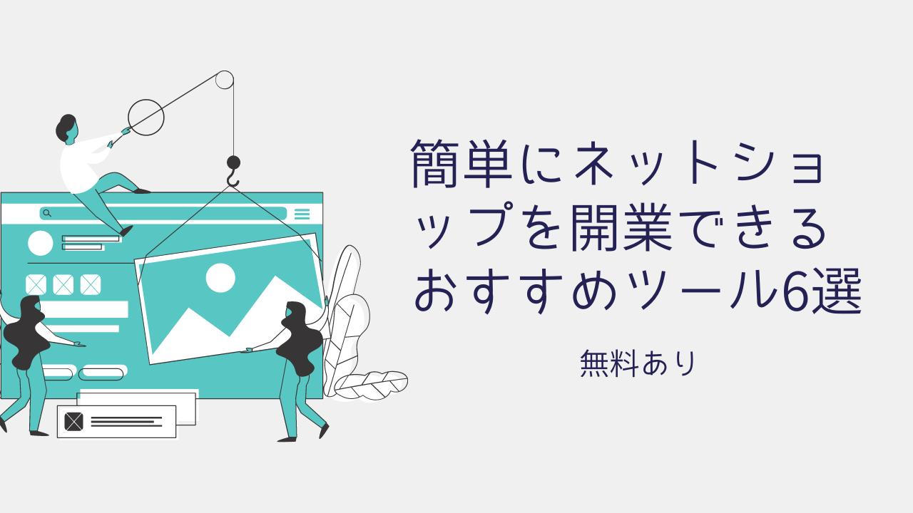 簡単にネットショップを開業できるおすすめツール5選【無料あり】