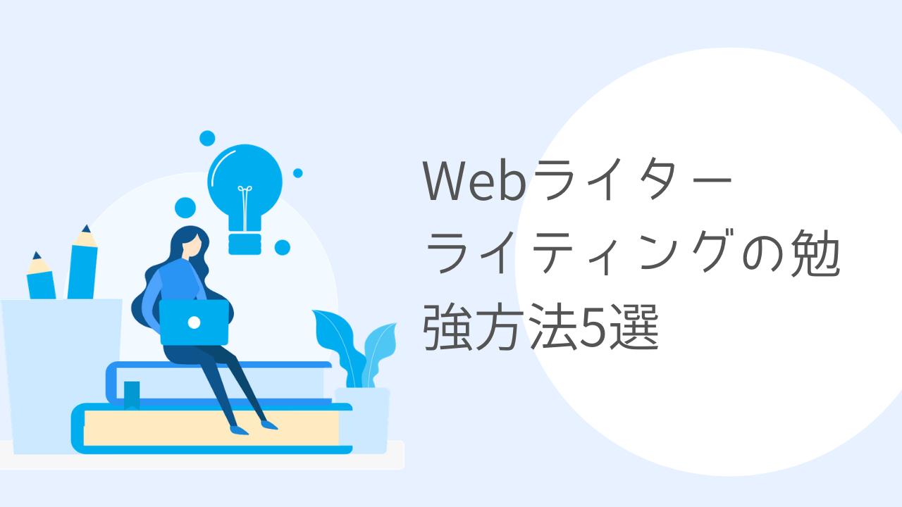 【Webライター】ライティングの勉強方法5選