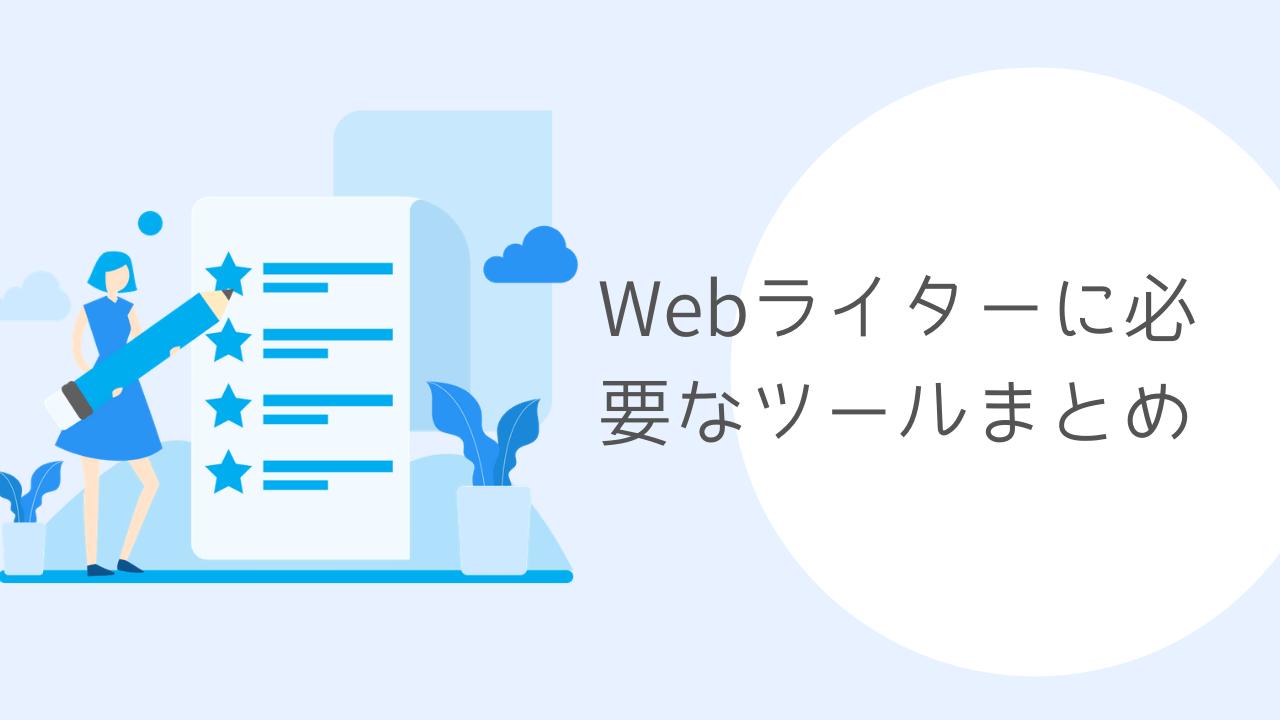 【初心者】Webライターに必要なツールまとめ