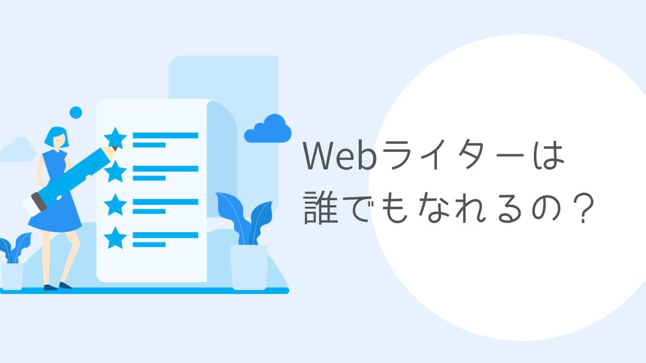 Webライターは誰でもなれるの?