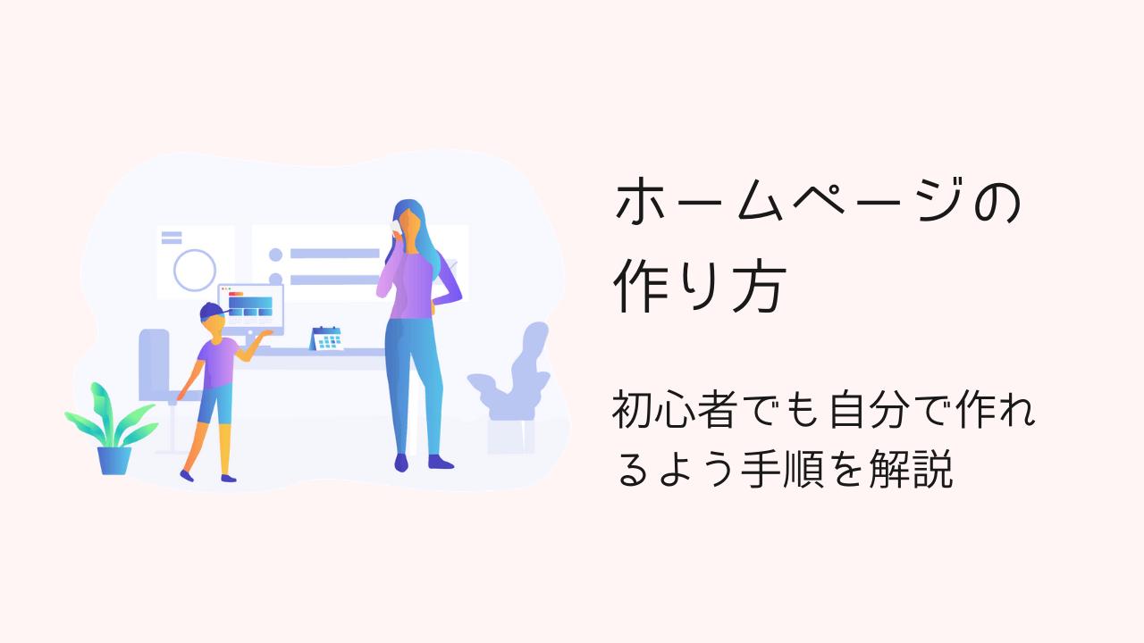 ホームページの作り方【初心者でも自分で作れるよう手順を解説】