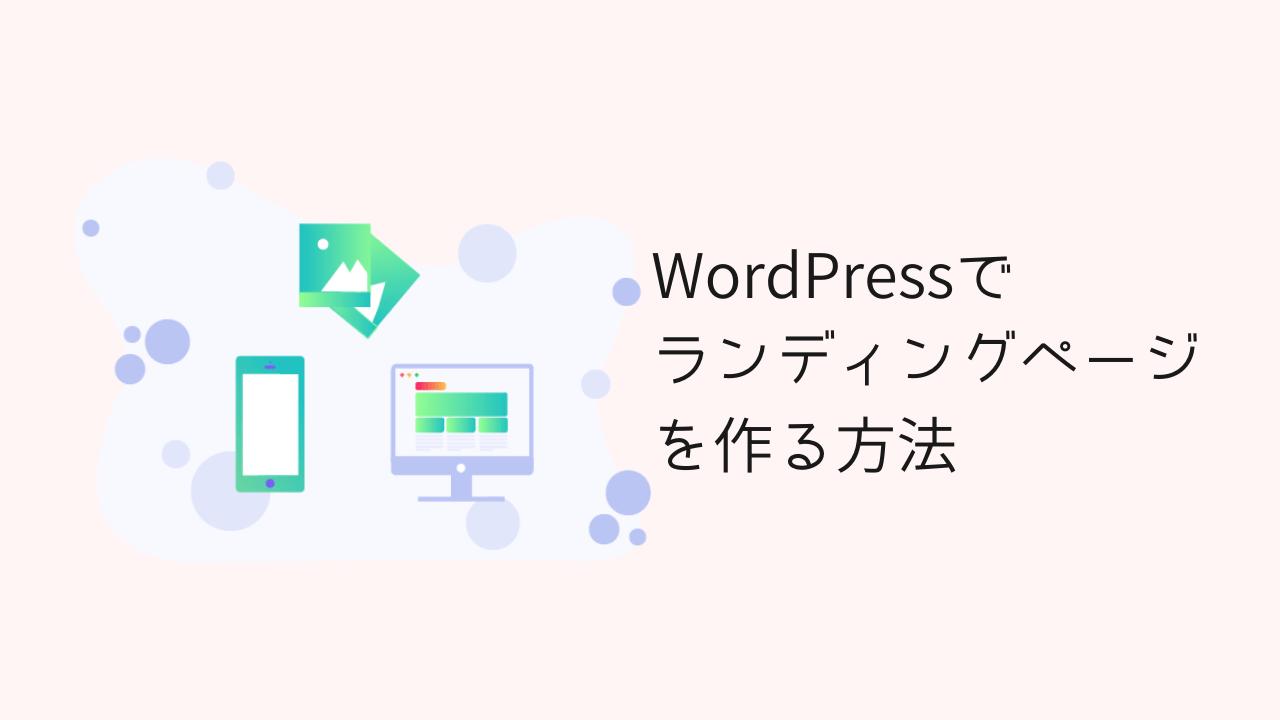 【初心者】WordPressでランディングページを作る方法