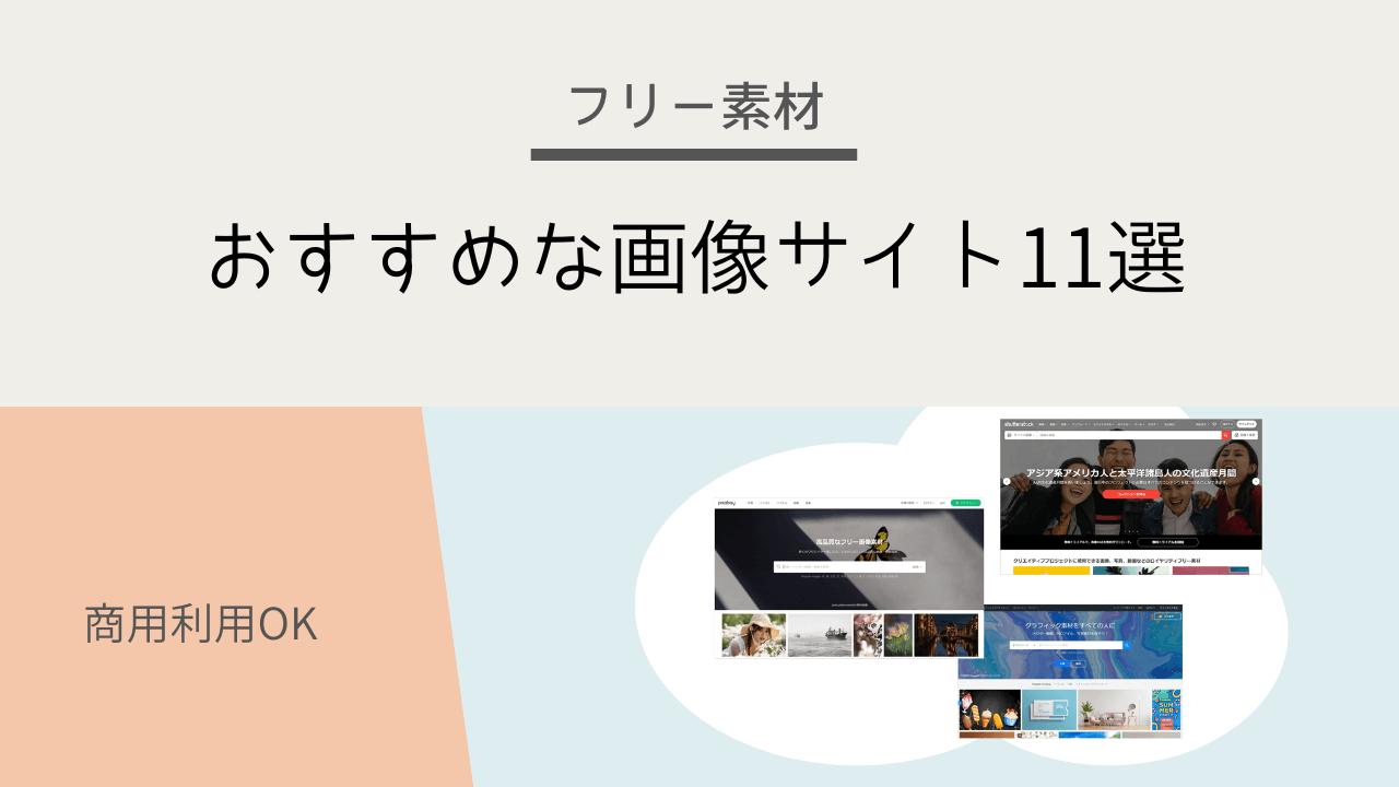 【フリー素材】おすすめな画像サイト10選【商用利用OK】