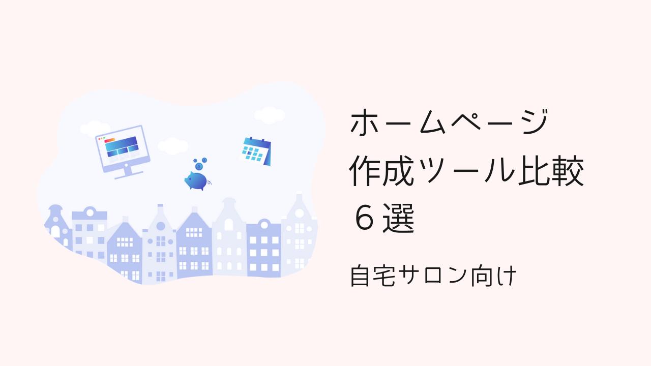 【自宅サロン向け】ホームページ作成ツール比較6選【無料あり】