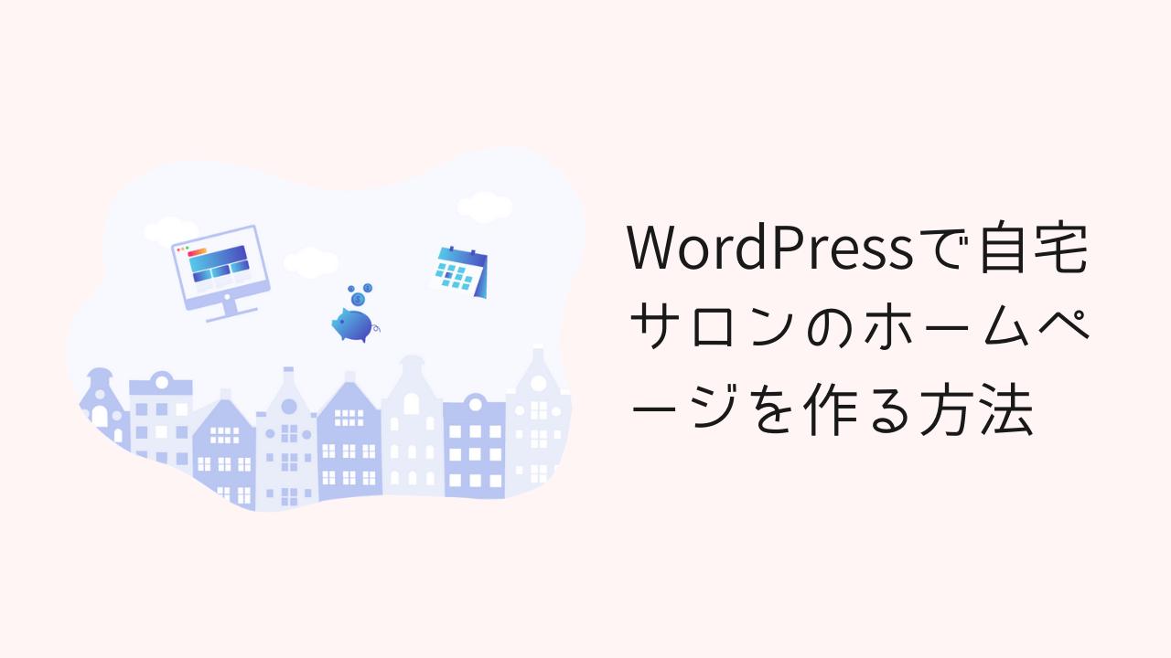 WordPressで自宅サロンのホームページを作る方法
