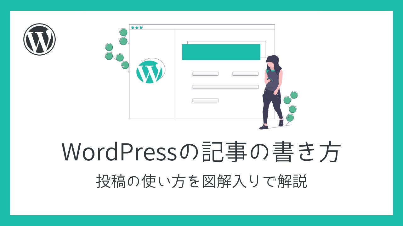 WordPressの記事の書き方【投稿の使い方を図解入りで解説】