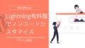 Lightning有料版でノンコードカスタマイズ【デザイン強化】