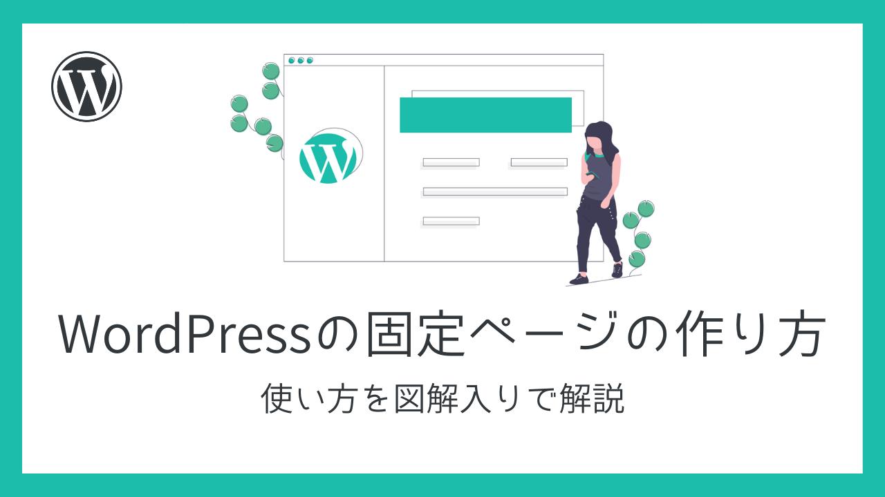 【WordPress】固定ページの作り方・使い方を図解入りで解説