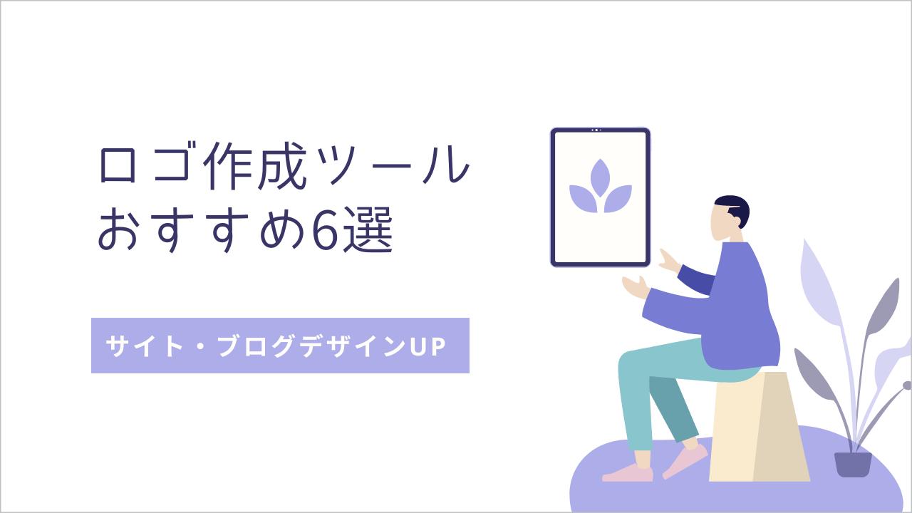 【無料】ロゴ作成ツールおすすめ5選【サイト・ブログデザインUP】