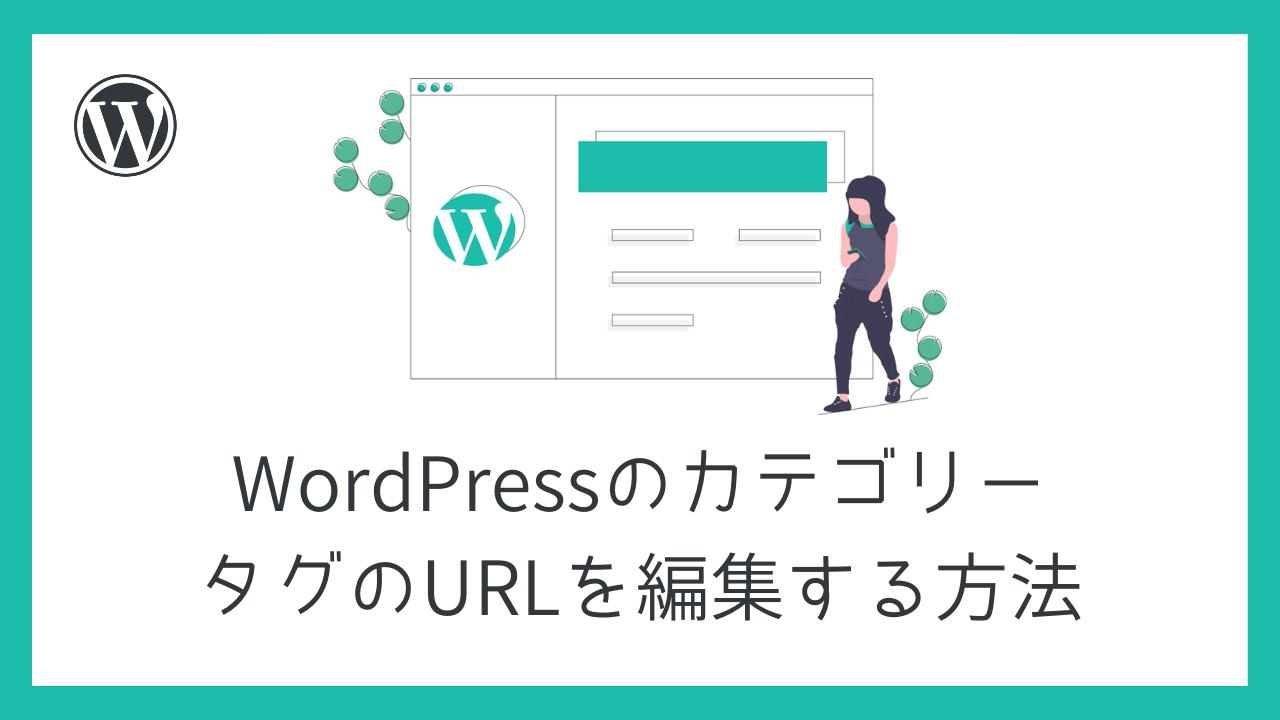 【WordPress】カテゴリー・タグのURLを編集する方法