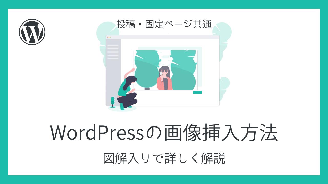 【WordPress】画像の挿入方法【図解入りで詳しく解説】