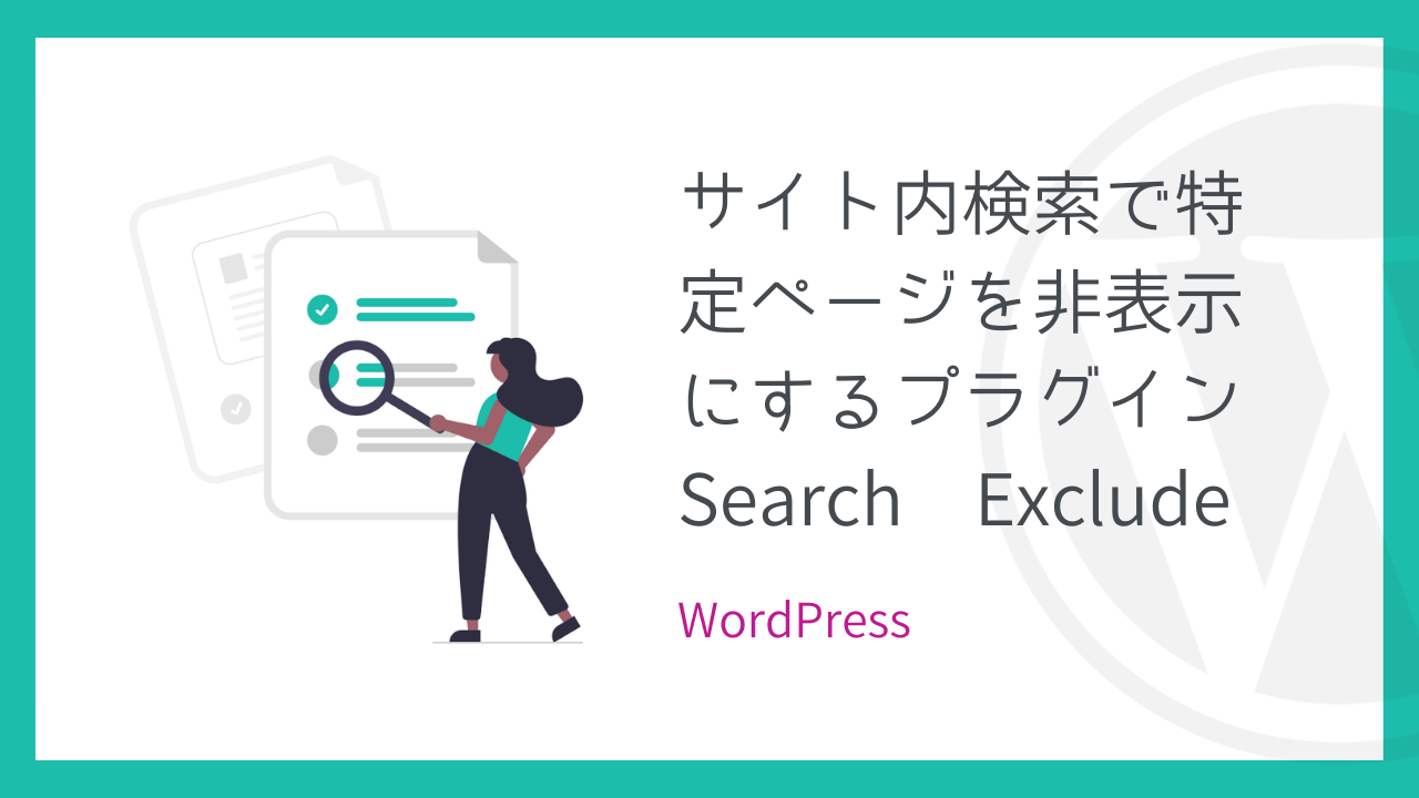 WordPressのサイト内検索で特定ページを非表示にするプラグイン「Search Exclude」