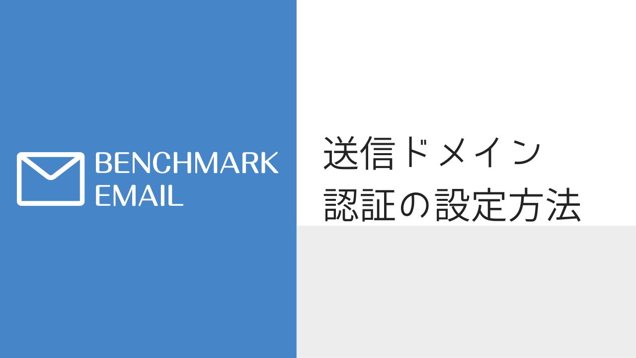 【Benchmark Email】送信ドメイン認証の設定方法