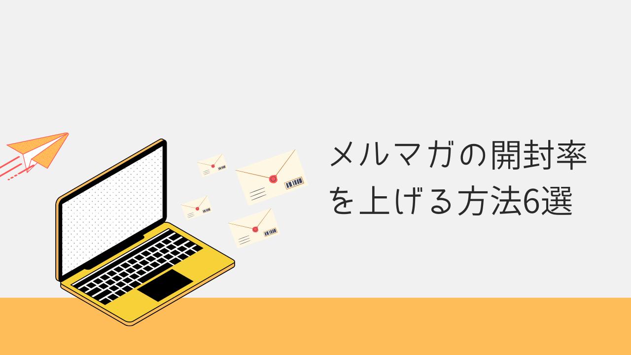 【初心者】メルマガの開封率を上げる方法6選