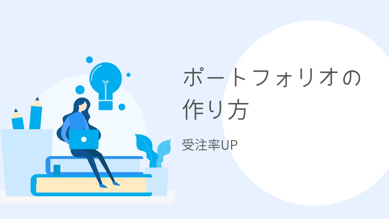 【Webライター初心者向け】ポートフォリオの作り方【受注率UP】