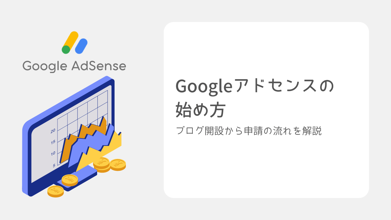 Googleアドセンスの始め方【ブログ開設から申請の流れを解説】