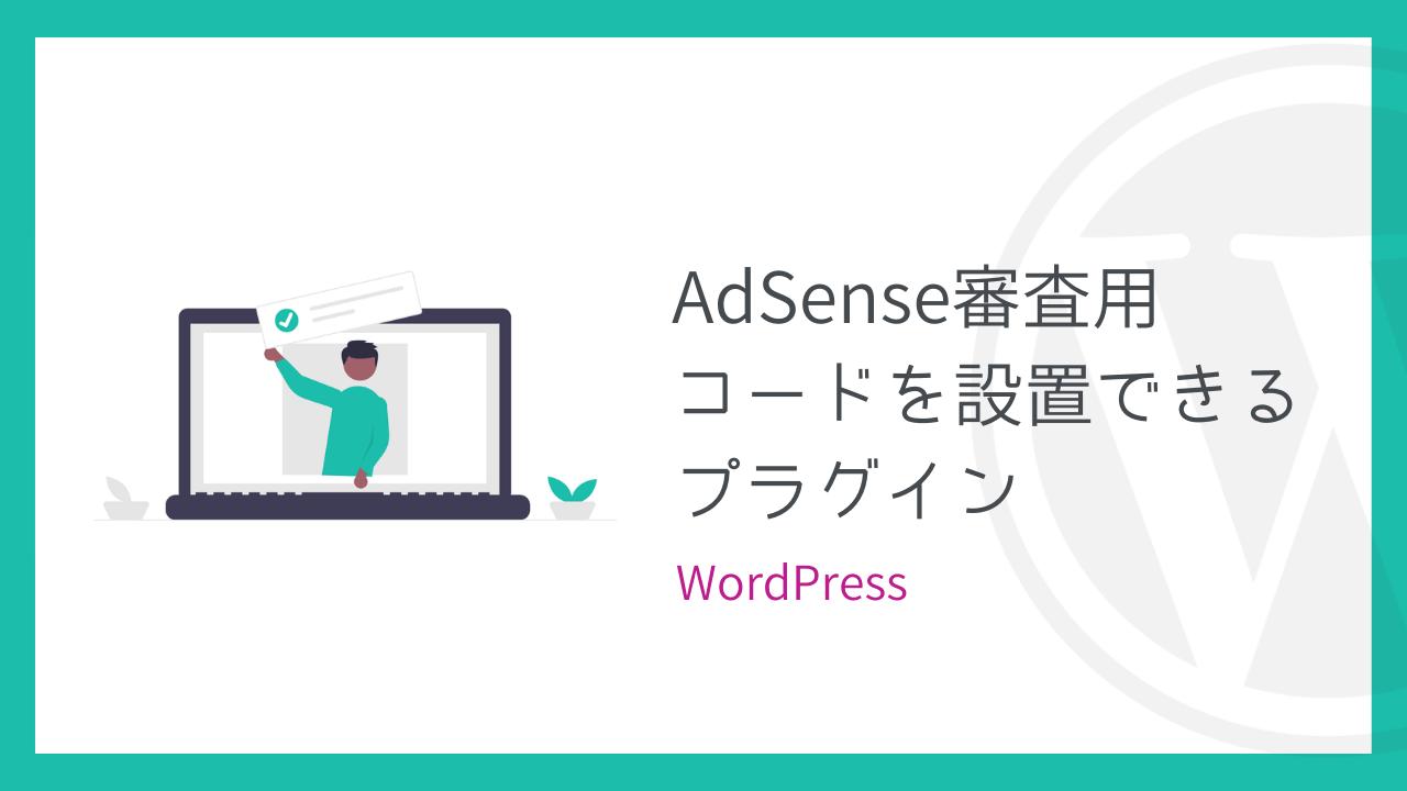 【簡単】AdSense審査用コードの設置方法【WordPressプラグイン】